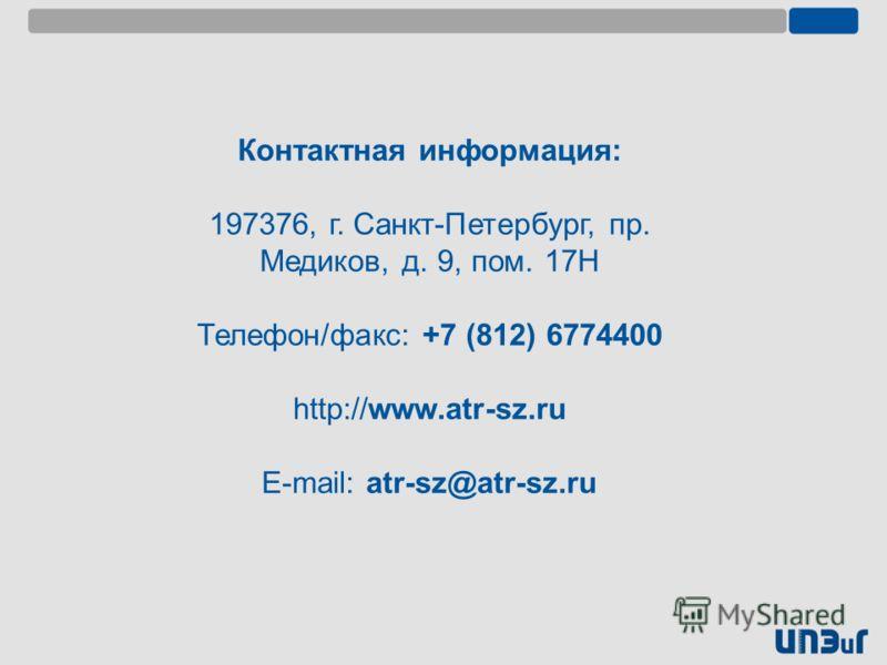 Контактная информация: 197376, г. Санкт-Петербург, пр. Медиков, д. 9, пом. 17Н Телефон/факс: +7 (812) 6774400 http://www.atr-sz.ru E-mail: atr-sz@atr-sz.ru