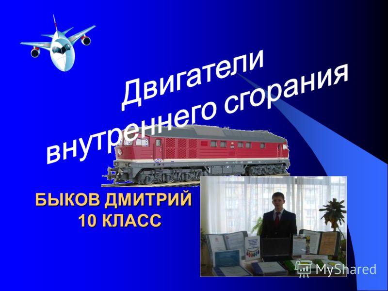 БЫКОВ ДМИТРИЙ 10 КЛАСС