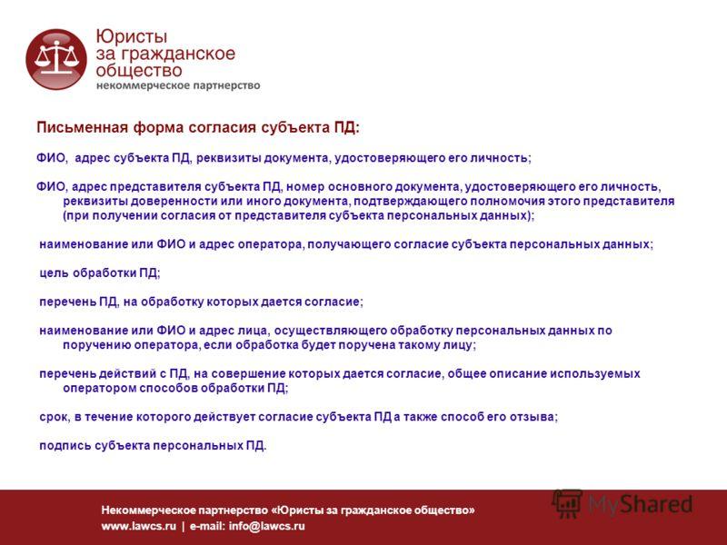 Некоммерческое партнерство «Юристы за гражданское общество» www.lawcs.ru | e-mail: info@lawcs.ru Письменная форма согласия субъекта ПД: ФИО, адрес субъекта ПД, реквизиты документа, удостоверяющего его личность; ФИО, адрес представителя субъекта ПД, н