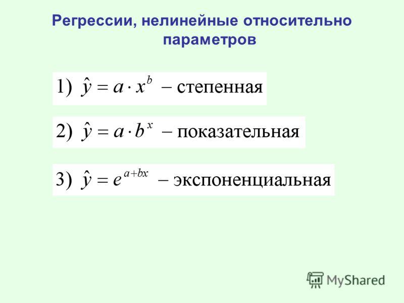 Регрессии, нелинейные относительно параметров