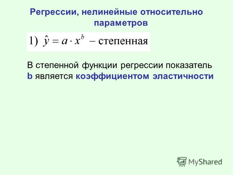 В степенной функции регрессии показатель b является коэффициентом эластичности