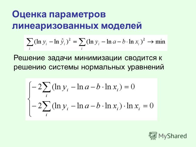 Оценка параметров линеаризованных моделей Решение задачи минимизации сводится к решению системы нормальных уравнений