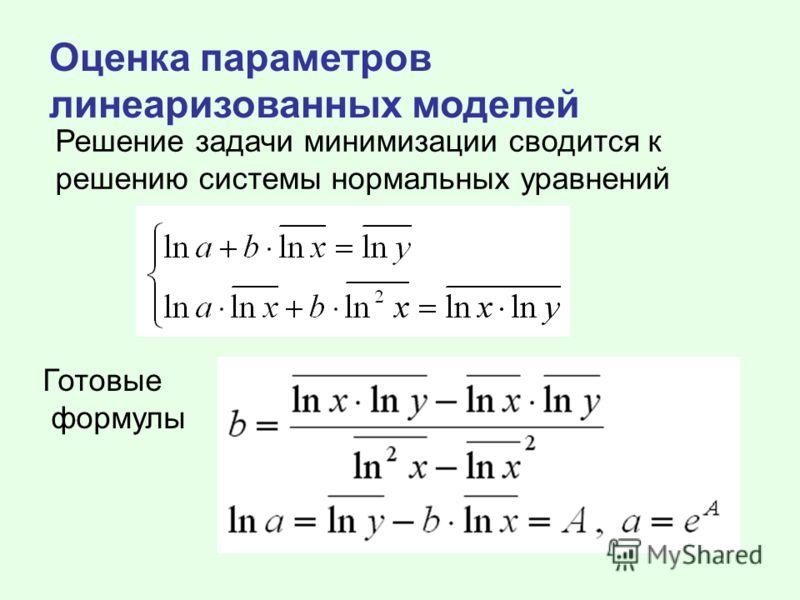 Оценка параметров линеаризованных моделей Решение задачи минимизации сводится к решению системы нормальных уравнений Готовые формулы