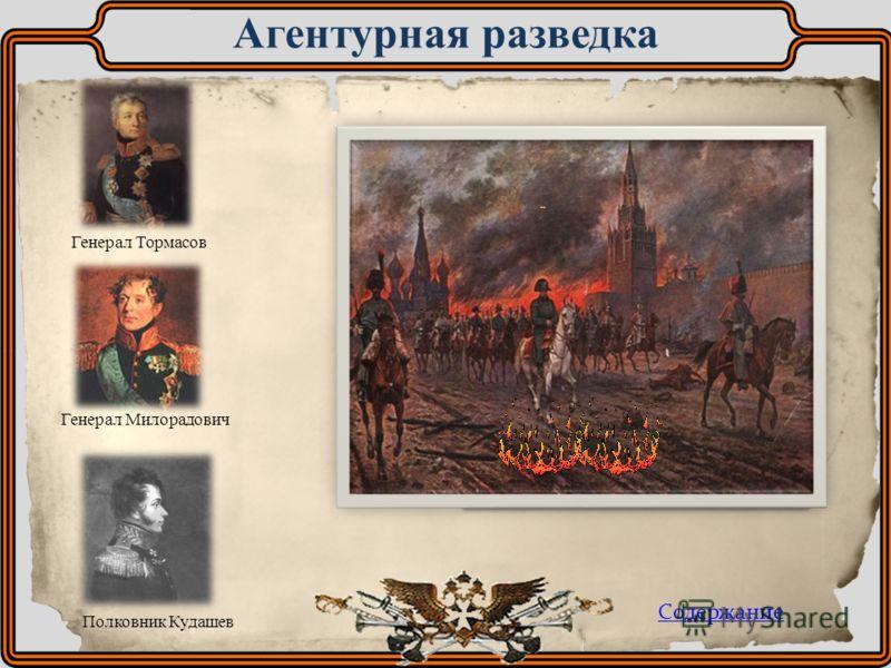 Генерал Милорадович Полковник Кудашев Генерал Тормасов Агентурная разведка Содержание