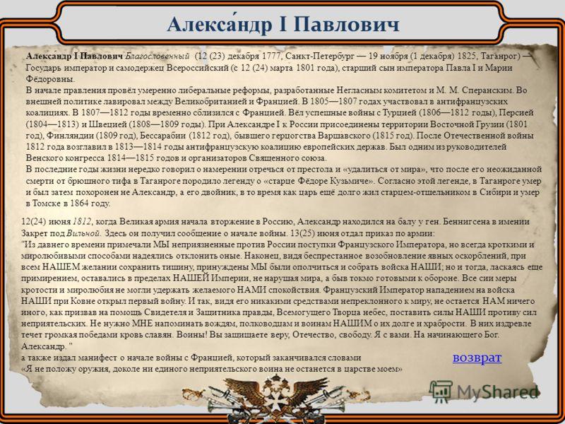Алекса́ндр I Павлович 12(24) июня 1812, когда Великая армия начала вторжение в Россию, Александр находился на балу у ген. Беннигсена в имении Закрет под Вильной. Здесь он получил сообщение о начале войны. 13(25) июня отдал приказ по армии: