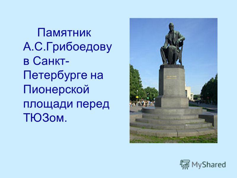 Памятник А.С.Грибоедову в Санкт- Петербурге на Пионерской площади перед ТЮЗом.