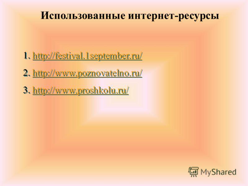 1.http://festival.1september.ru/http://festival.1september.ru/ 2.http://www.poznovatelno.ru/http://www.poznovatelno.ru/ 3.http://www.proshkolu.ru/http://www.proshkolu.ru/ 1.http://festival.1september.ru/http://festival.1september.ru/ 2.http://www.poz