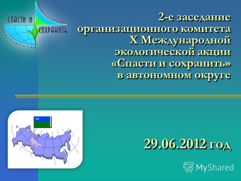 2-е заседание организационного комитета Х Международной экологической акции «Спасти и сохранить» в автономном округе 29.06.2012 год