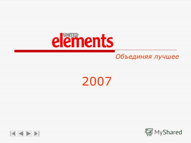 Объединяя лучшее 2007