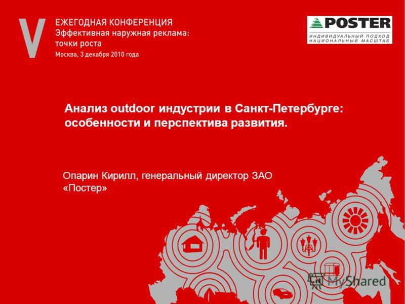 Анализ outdoor индустрии в Санкт-Петербурге: особенности и перспектива развития. Опарин Кирилл, генеральный директор ЗАО «Постер»