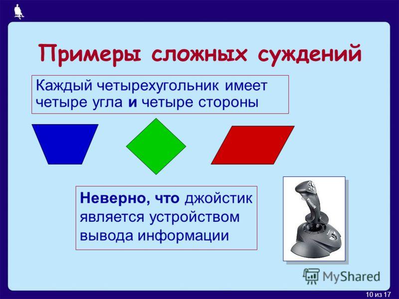 10 из 17 Каждый четырехугольник имеет четыре угла и четыре стороны Неверно, что джойстик является устройством вывода информации Примеры сложных суждений