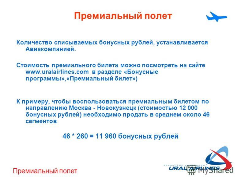 Премиальный полет Количество списываемых бонусных рублей, устанавливается Авиакомпанией. Стоимость премиального билета можно посмотреть на сайте www.uralairlines.com в разделе «Бонусные программы»,«Премиальный билет») К примеру, чтобы воспользоваться