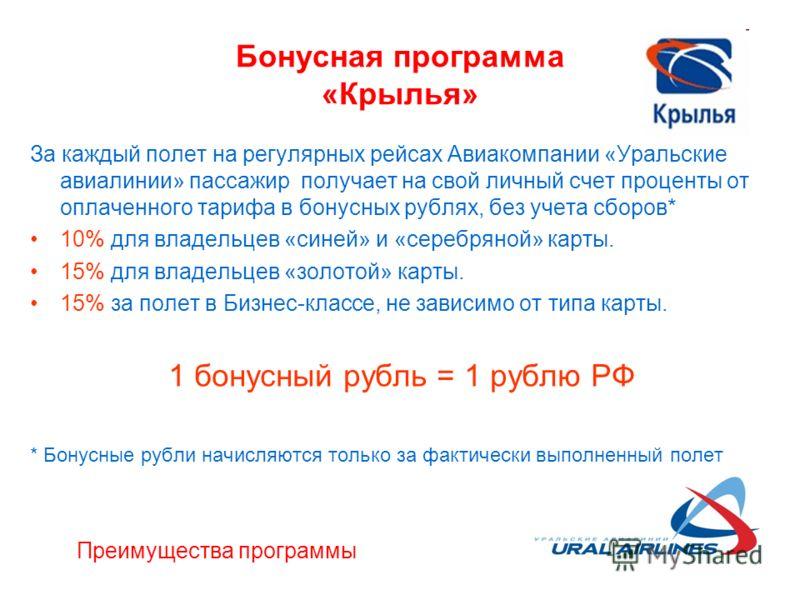 Бонусная программа «Крылья» За каждый полет на регулярных рейсах Авиакомпании «Уральские авиалинии» пассажир получает на свой личный счет проценты от оплаченного тарифа в бонусных рублях, без учета сборов* 10% для владельцев «синей» и «серебряной» ка