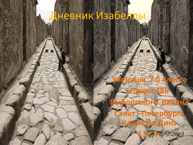 Дневник Изабеллы Ученицы 7 б класса Лицея 486 Выборгского района Санкт –Петербурга Казакова Динэ 13 лет