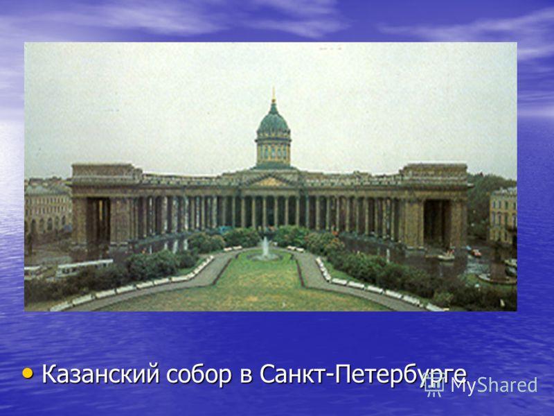 Казанский собор в Санкт-Петербурге Казанский собор в Санкт-Петербурге