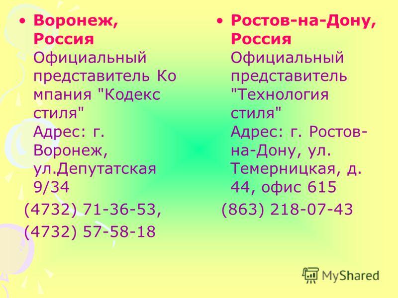Воронеж, Россия Официальный представитель Ко мпания