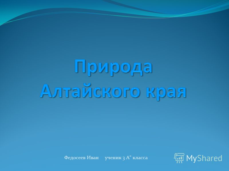 Федосеев Иван ученик 3 А класса