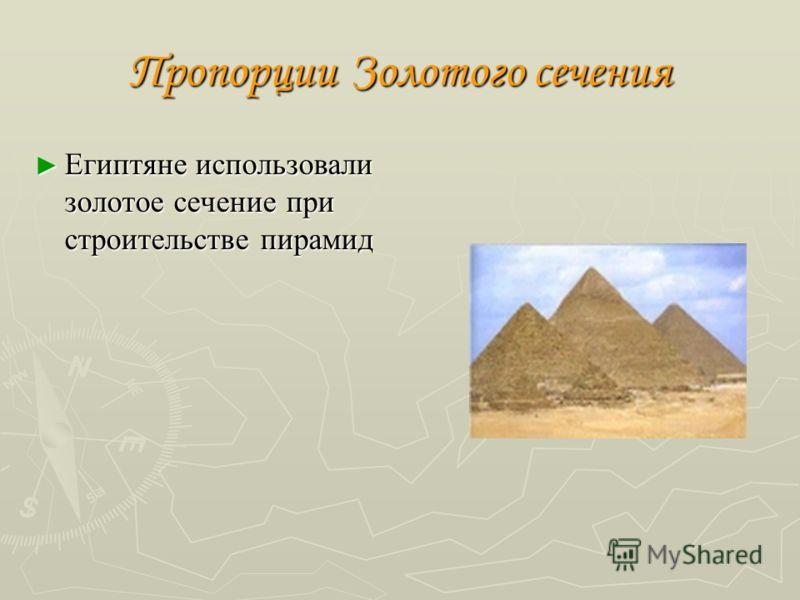 Пропорции Золотого сечения Египтяне использовали золотое сечение при строительстве пирамид Египтяне использовали золотое сечение при строительстве пирамид