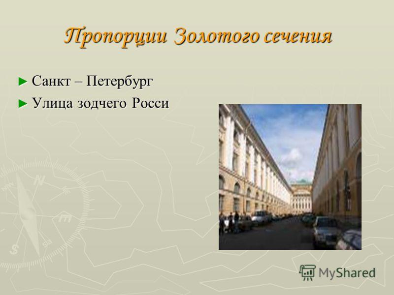 Пропорции Золотого сечения Санкт – Петербург Санкт – Петербург Улица зодчего Росси Улица зодчего Росси