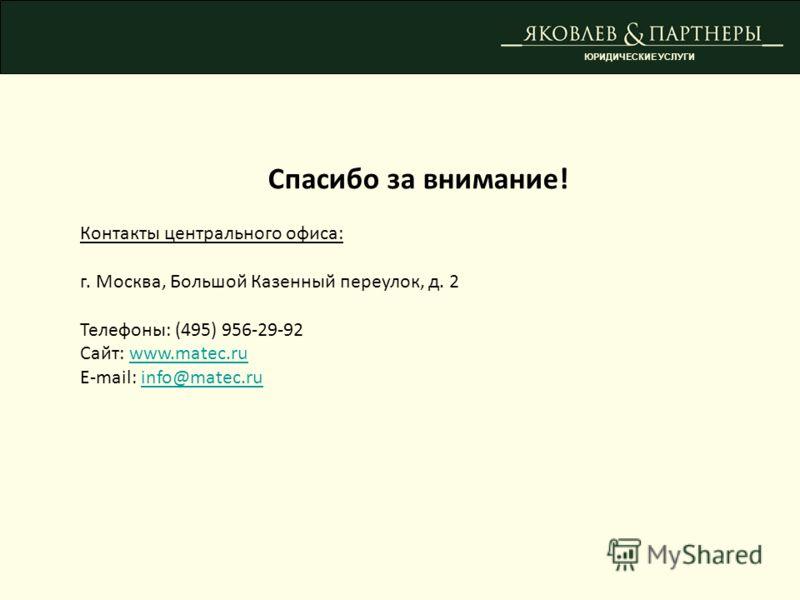 ЮРИДИЧЕСКИЕ УСЛУГИ Спасибо за внимание! Контакты центрального офиса: г. Москва, Большой Казенный переулок, д. 2 Телефоны: (495) 956-29-92 Сайт: www.matec.ruwww.matec.ru E-mail: info@matec.ruinfo@matec.ru