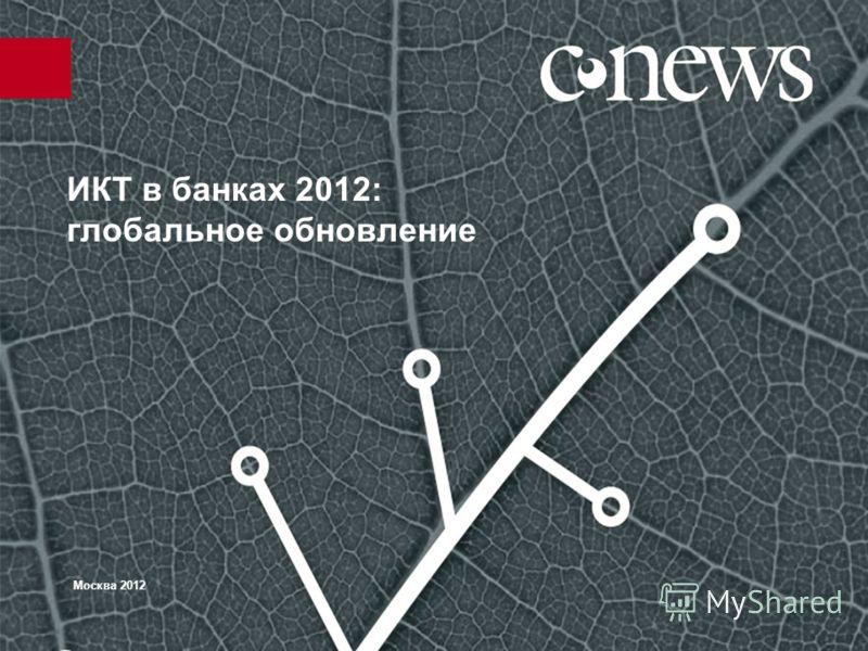 ИКТ в банках 2012: глобальное обновление Москва 2012