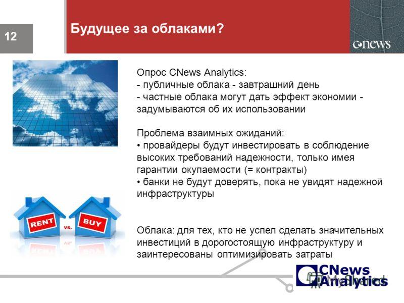 12 Будущее за облаками? 12 Опрос CNews Analytics: - публичные облака - завтрашний день - частные облака могут дать эффект экономии - задумываются об их использовании Проблема взаимных ожиданий: провайдеры будут инвестировать в соблюдение высоких треб