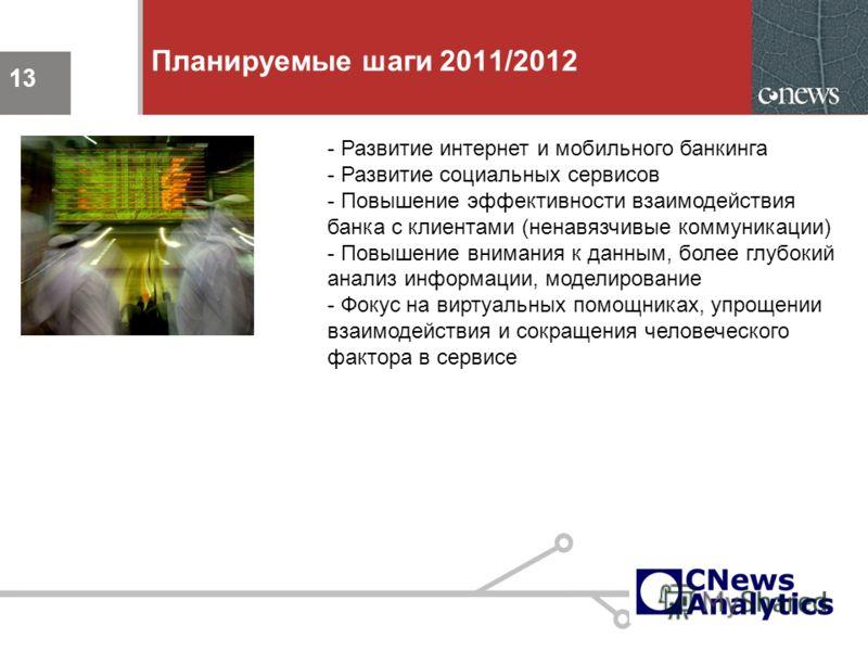 13 Планируемые шаги 2011/2012 13 - Развитие интернет и мобильного банкинга - Развитие социальных сервисов - Повышение эффективности взаимодействия банка с клиентами (ненавязчивые коммуникации) - Повышение внимания к данным, более глубокий анализ инфо