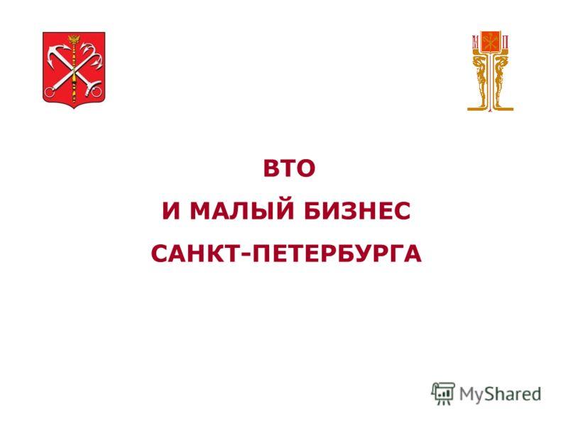 ВТО И МАЛЫЙ БИЗНЕС САНКТ-ПЕТЕРБУРГА