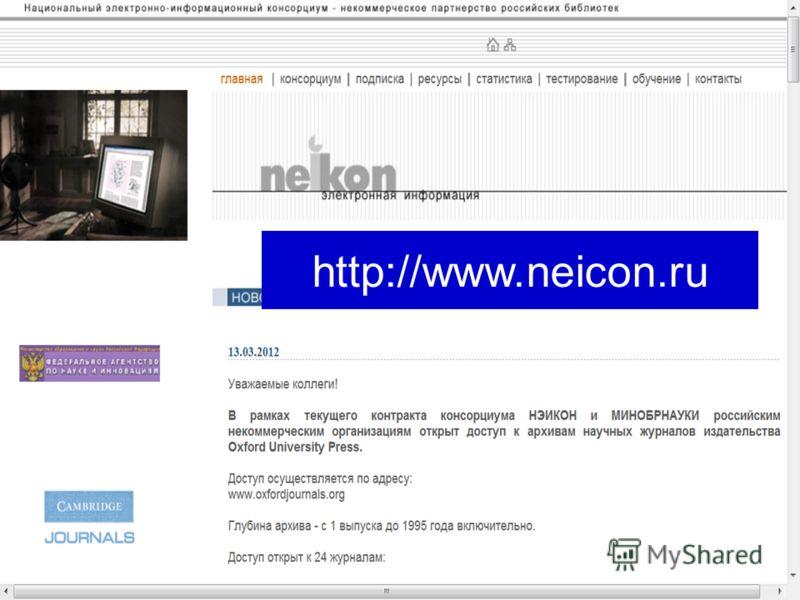 http://www.neicon.ru