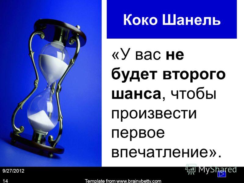Коко Шанель «У вас не будет второго шанса, чтобы произвести первое впечатление». 9/27/2012 Template from www.brainybetty.com14