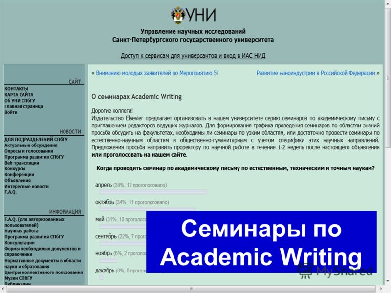 Семинары по Academic Writing