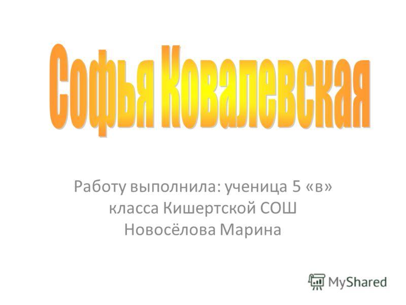Работу выполнила: ученица 5 «в» класса Кишертской СОШ Новосёлова Марина