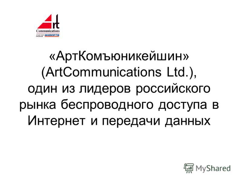 «АртКомъюникейшин» (ArtCommunications Ltd.), один из лидеров российского рынка беспроводного доступа в Интернет и передачи данных