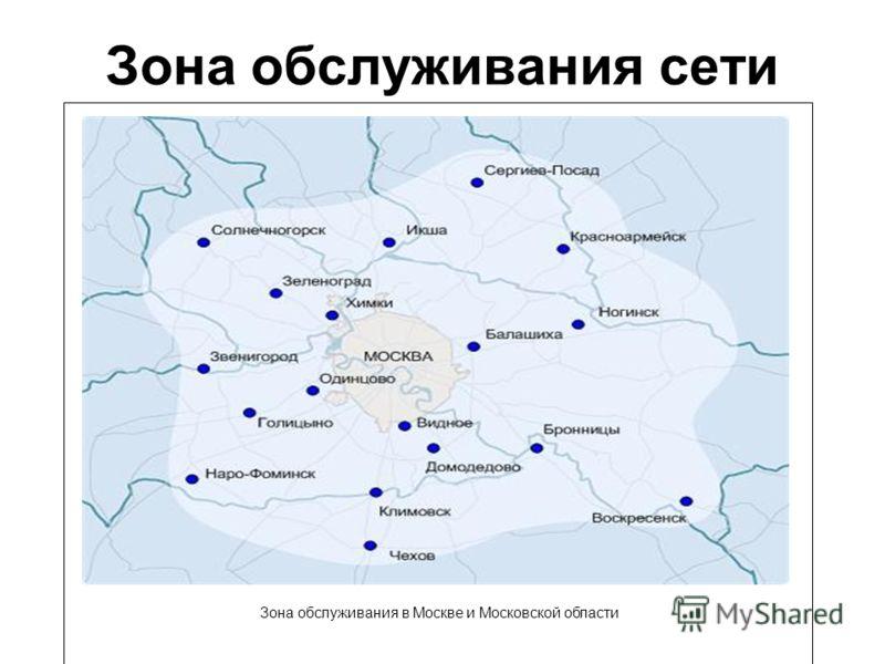 Зона обслуживания сети Зона обслуживания в Москве и Московской области