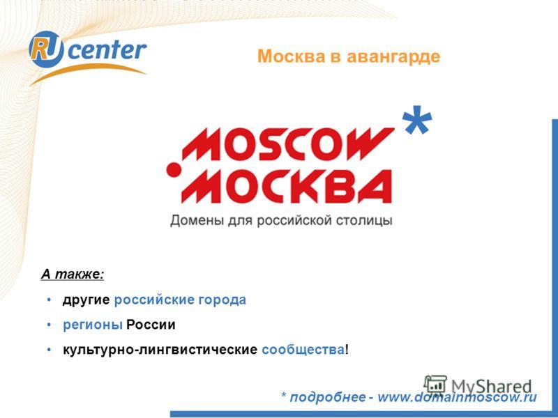Москва в авангарде * подробнее - www.domainmoscow.ru А также: другие российские города регионы России культурно-лингвистические сообщества! *