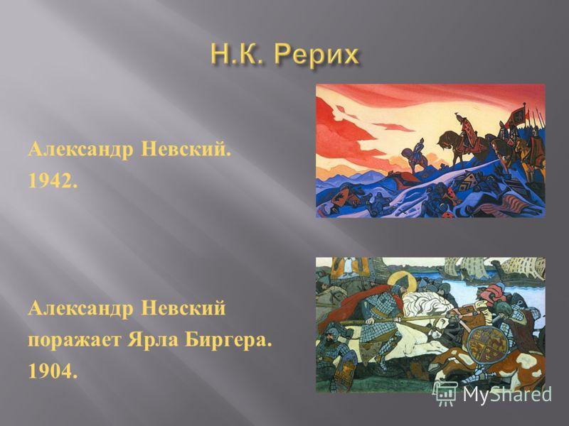 Александр Невский. 1942. Александр Невский поражает Ярла Биргера. 1904.