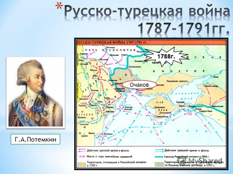1788г. Г.А.Потемкин Очаков