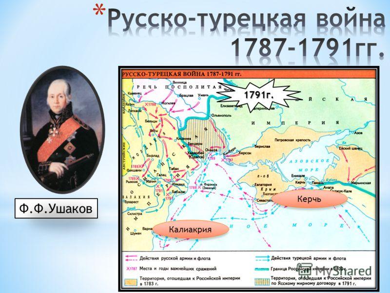 1791г. Ф.Ф.Ушаков Калиакрия Керчь