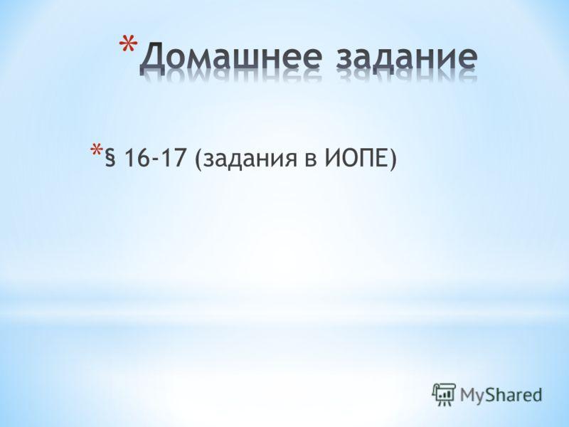 * § 16-17 (задания в ИОПЕ)