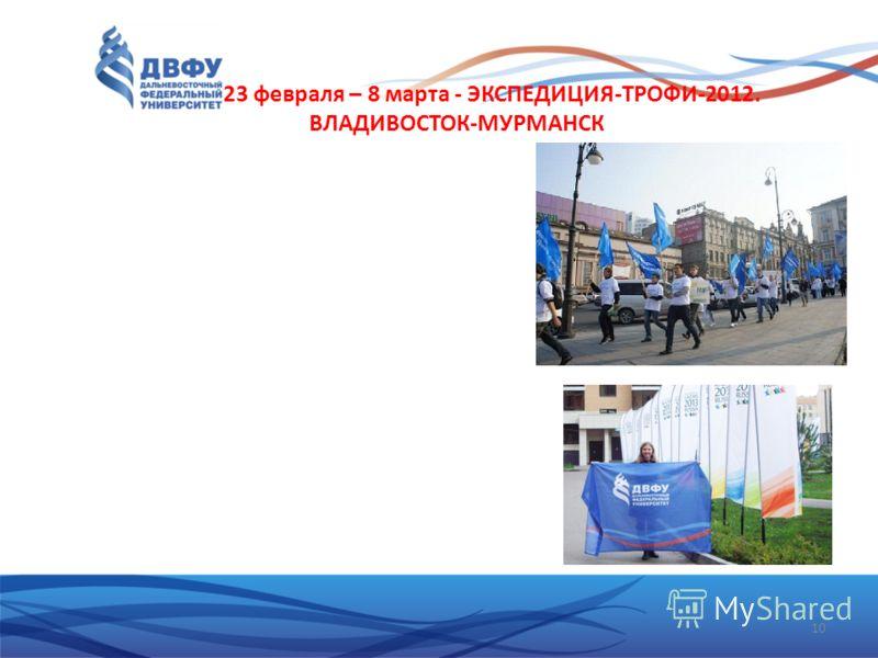 10 23 февраля – 8 марта - ЭКСПЕДИЦИЯ-ТРОФИ-2012. ВЛАДИВОСТОК-МУРМАНСК