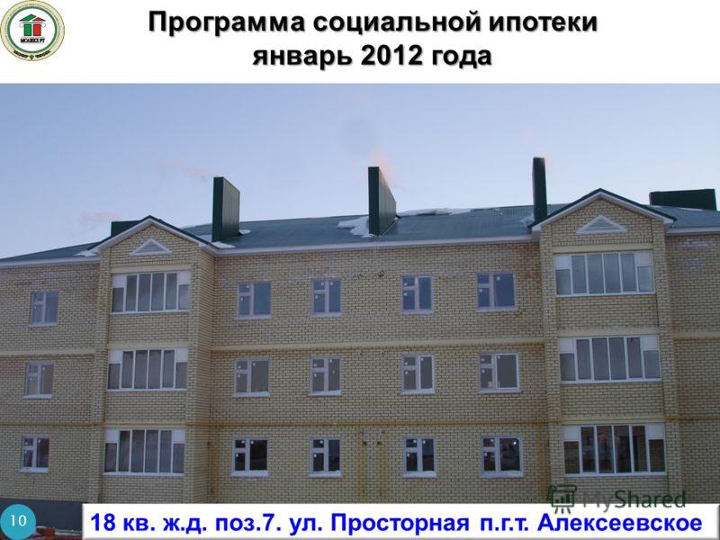 Программа социальной ипотеки январь 2012 года 10 18 кв. ж.д. поз.7. ул. Просторная п.г.т. Алексеевское