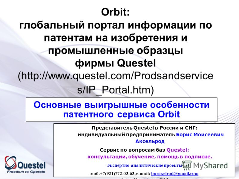 Orbit: глобальный портал информации по патентам на изобретения и промышленные образцы фирмы Questel (http://www.questel.com/Prodsandservice s/IP_Portal.htm) Основные выигрышные особенности патентного сервиса Orbit Представитель Questel в России и СНГ