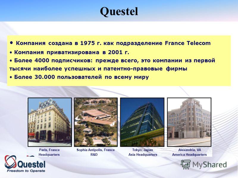 Questel Компания создана в 1975 г. как подразделение France Telecom Компания приватизирована в 2001 г. Более 4000 подписчиков: прежде всего, это компании из первой тысячи наиболее успешных и патентно-правовые фирмы Более 30.000 пользователей по всему