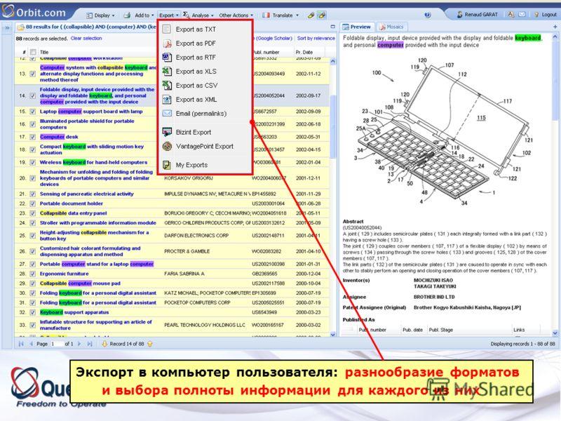 Экспорт в компьютер пользователя: разнообразие форматов и выбора полноты информации для каждого из них