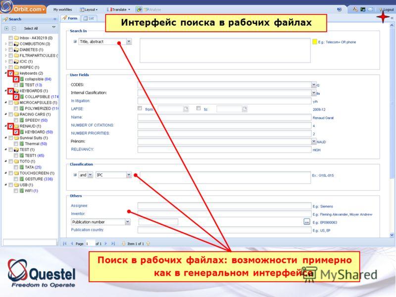 Searching throughout workfiles : Direct selection of folders to search Searching throughout workfiles : Direct selection of folders to search Поиск в рабочих файлах: возможности примерно как в генеральном интерфейсе Интерфейс поиска в рабочих файлах