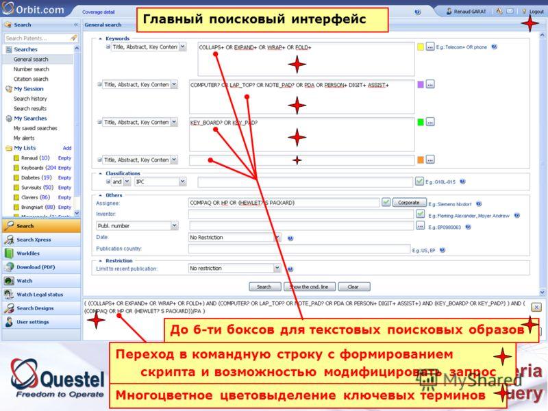 Combination of criteria & command line query Combination of criteria & command line query До 6-ти боксов для текстовых поисковых образов Переход в командную строку с формированием скрипта и возможностью модифицировать запрос Многоцветное цветовыделен