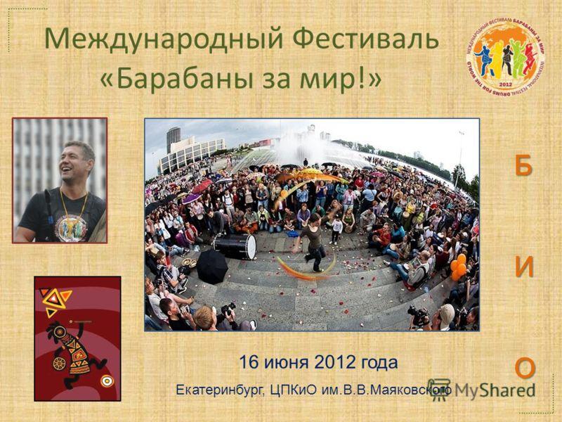 Международный Фестиваль «Барабаны за мир!» 16 июня 2012 года Екатеринбург, ЦПКиО им.В.В.Маяковского БИО