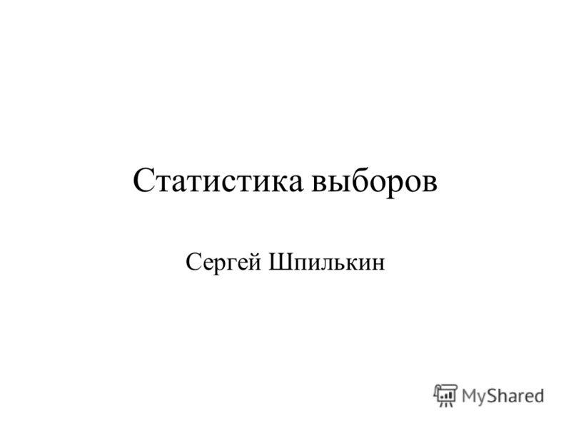 Статистика выборов Сергей Шпилькин