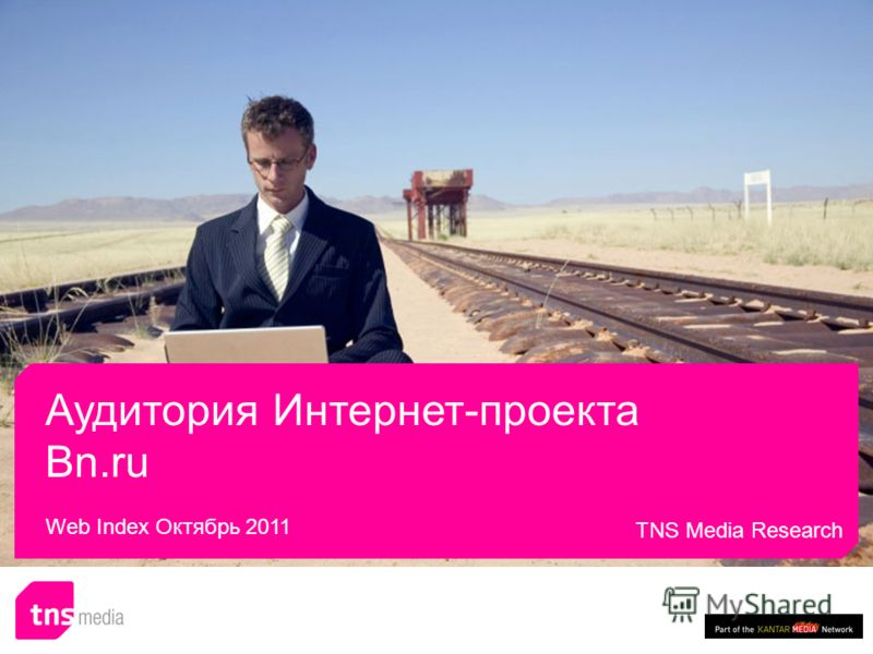 Аудитория Интернет-проекта Bn.ru Web Index Октябрь 2011 TNS Media Research