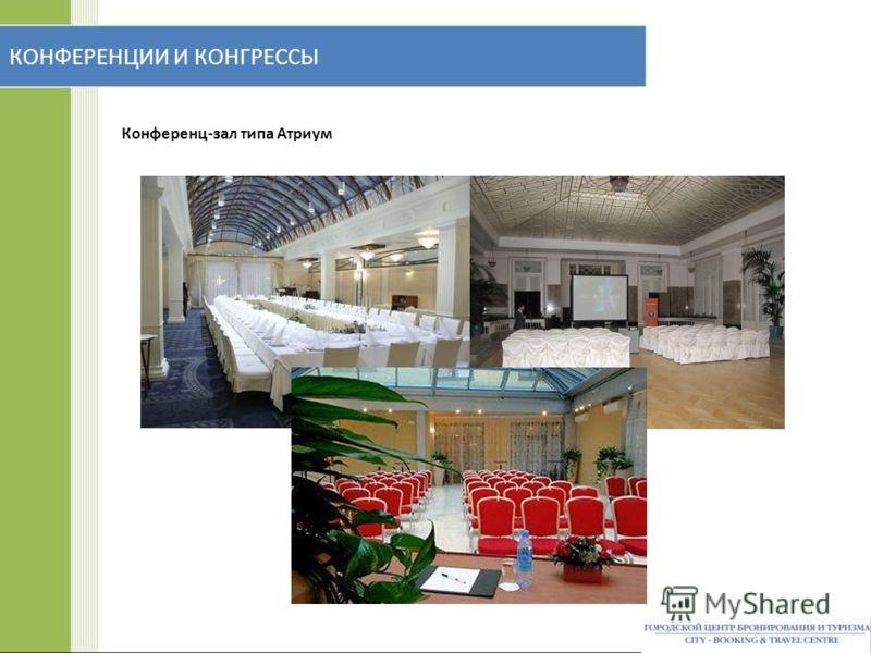 КОНФЕРЕНЦИИ И КОНГРЕССЫ Конференц-зал типа Атриум